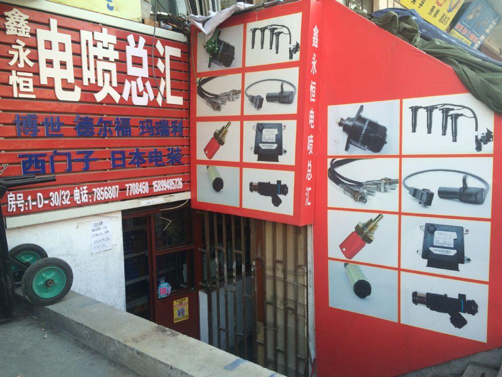防盗电脑版、火花塞、里程表传感器、汽油泵及汽油泵总成系列、各种高清图片