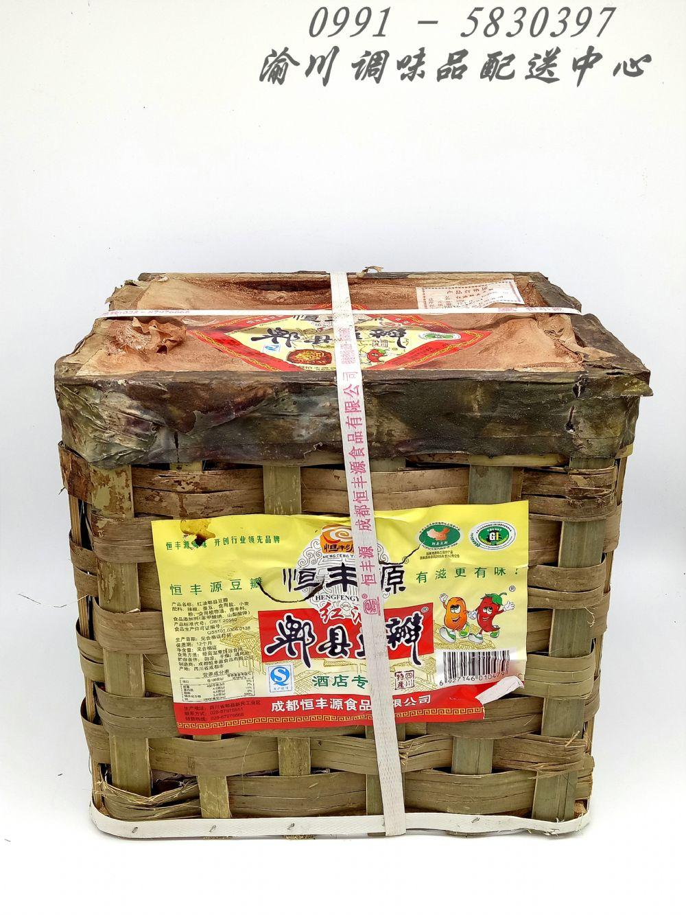 渝川调味品配送中心